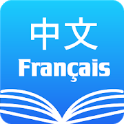 Download Chinese French Dictionary & Translator Free 5.0.4 Apk for android