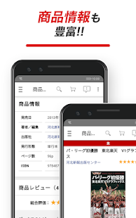 Download 楽天ブックス-本・漫画・DVD・CDの通販アプリ 3.15.0 Apk for android