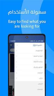 Download Elryan 2.1.7 Apk for android