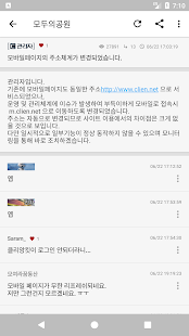 Download ESClien - 클리앙 커뮤니티 앱 1.1.131.210218 Apk for android