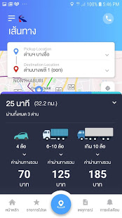 Download EXAT Traffic 5.0.11 Apk for android