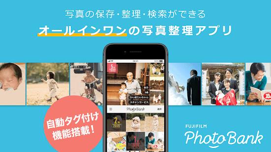 Download FUJIFILM PhotoBank -写真クラウドサービス 2.3.8 Apk for android