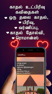 Download Kadhal Kavithaigal-Tamil 1.28 Apk for android