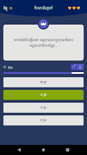 Download Khmer Knowledge Quiz 2.6 Apk for android