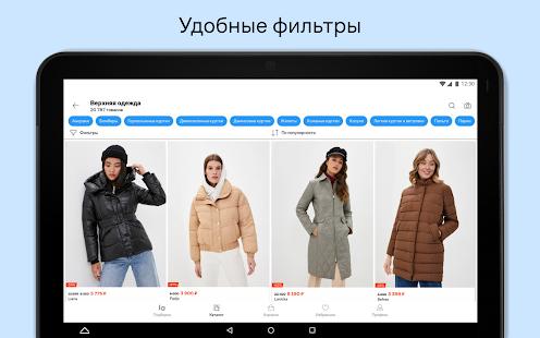 Download Lamoda интернет магазин одежды и обуви с доставкой 3.79.0 Apk for android
