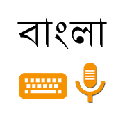 Lipikaar Bengali Keyboard 8.0.9 Apk for android
