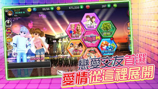 Download 勁舞團M 14000 Apk for android