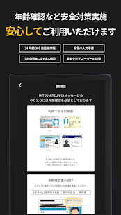 Download MITSUMITSU(ミツミツ)- 恋活・婚活・出会い探し/マッチングアプリ-登録無料 1.25.2 Apk for android