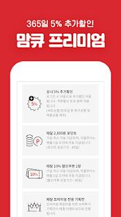 Download 맘큐 - 유한킴벌리 직영몰 momQ 1.5.3 Apk for android