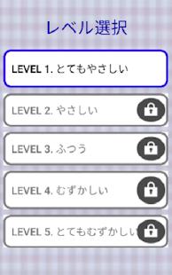 Download なぞなぞクイズ「ならべ~る」【こどもOKの無料ゲームアプリ】【簡単なものから難しいものまで】 1.99 Apk for android