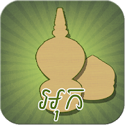 Download Ouk Chaktrang (អុកចត្រង្គ) 3.01 Apk for android