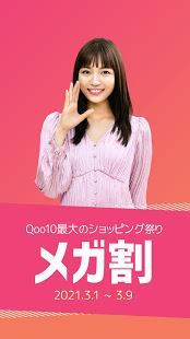 Download Qoo10 (キューテン) 衝撃コスパモール 4.5.1 Apk for android