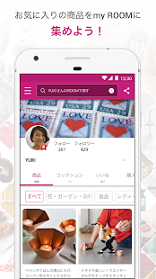Download ROOM すきなモノが見つかる楽天のショッピングアプリ 4.5.0 Apk for android