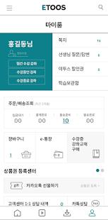 Download 이투스 수강앱 - Smart Study 1.1.8.1 Apk for android