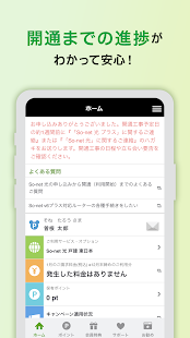 Download So-net 会員アプリ 2.5.2 Apk for android
