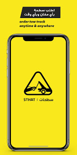 Download STHAT | سطحات 3.2.35 Apk for android