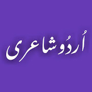 Download Urdu Poetry - offline & online - اردو شاعری 1.2.8 Apk for android