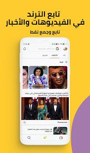 Download Wasla Browser   وصلة 6.4.1 Apk for android