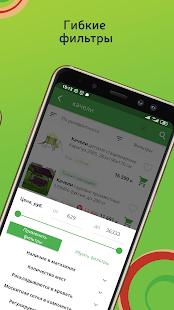 Download Порядок - товары для дома и дачи 1.8.17 Apk for android
