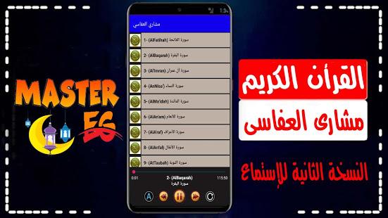 Download القرأن الكريم كامل بصوت مشاري راشد العفاسي بدون نت 26.0 Apk for android