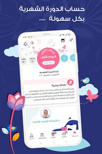 Download الملكة - حاسبة الدورة والحمل والاستشارات الطبية 3.4 Apk for android