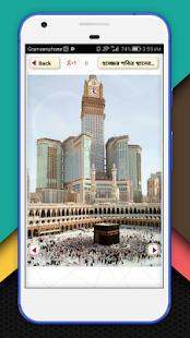 Download হজ্জ ও উমরা করার সহজ ও সঠিক নিয়মাবলী-বিস্তারিত 8.5 Apk for android