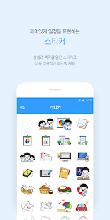 Download 비즈박스 멀린 0.3.55 Apk for android