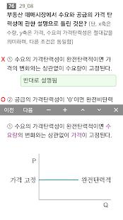 Download 공인중개사 기출문제 완전정복 (1차) 0.3.3.1 Apk for android