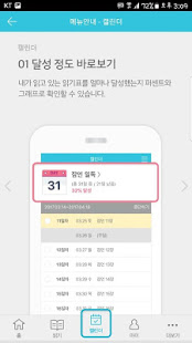 Download 두란노 비전통독 1.3.3 Apk for android
