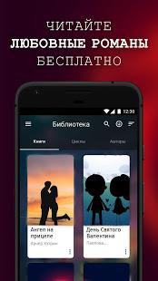 Download Любовные романы - Бесплатные книги 1.4.1 Apk for android