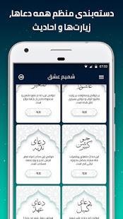 Download دعا و مناجات - زیارت عاشورا، دعای عهد، توسل، کمیل 16 Apk for android