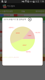 Download 신용카드 할부결제 1.8.5 Apk for android