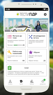 Download Іспит ПДР 2021 1.5.8.6 Apk for android