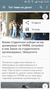 Download МК Вести 2.7.1 Apk for android