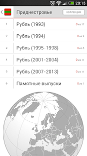 Download Банкноты СНГ 5.41 Apk for android