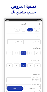 Download اماكن   Amakkn: عقارات للبيع و الإيجار في السعودية 5.1.1 Apk for android