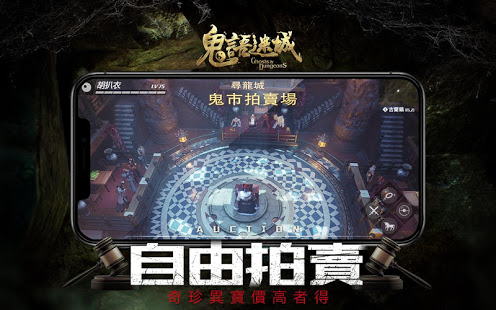 Download 鬼語迷城 0.18.23.114.0 Apk for android