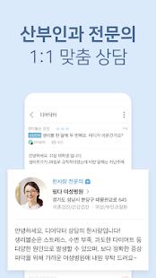 Download 피임생리달력1위 핑크다이어리(PINKDIARY)-가임기 배란 임신 6.5.5 Apk for android