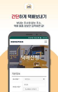 Download 홈픽 택배(집에서 보내는 프리미엄 택배서비스) 1.0.47 Apk for android