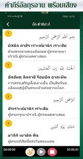 Download เวลาละหมาดวันนี้ - มุสลิมไทย 1.7 Apk for android