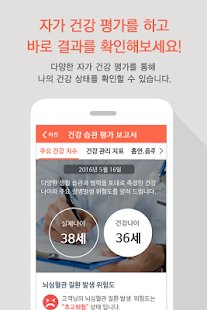 Download 에버헬스 1.8.8 Apk for android
