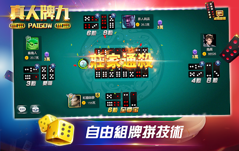 Download 真人牌九 2.2.9 Apk for android