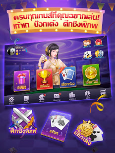Download เก้าเกไทย 2.8.9 Apk for android