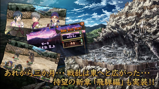 Download 甲鉄城のカバネリ -乱- 3.0.1 Apk for android