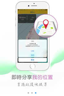 Download 環騎圓夢 3.0.67 Apk for android