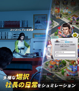 Download おねがい社長! 3.11 Apk for android