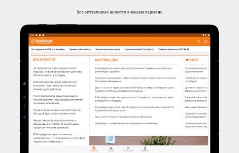 Download Фонтанка.ру 3.15 Apk for android