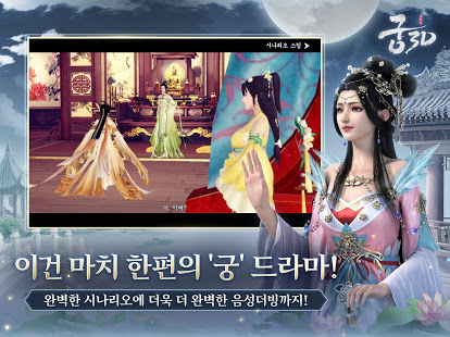 Download 궁3D 1.1.3 Apk for android