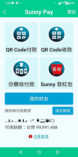 Download 陽信行動網銀 4.22 Apk for android