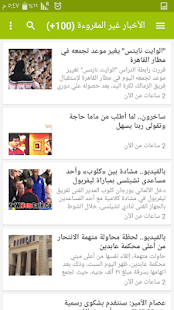 Download أخبار مصر لحظة بلحظة 5.0.4 Apk for android